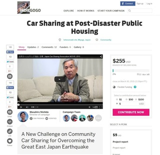 Car Sharing at Post Disaster Public Housing   Indiegogo.jpg